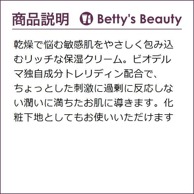 日本未発売|ビオデルマ クレアリヌ リッチ クリーム  40ml (デイクリーム)|bettysbeauty|03
