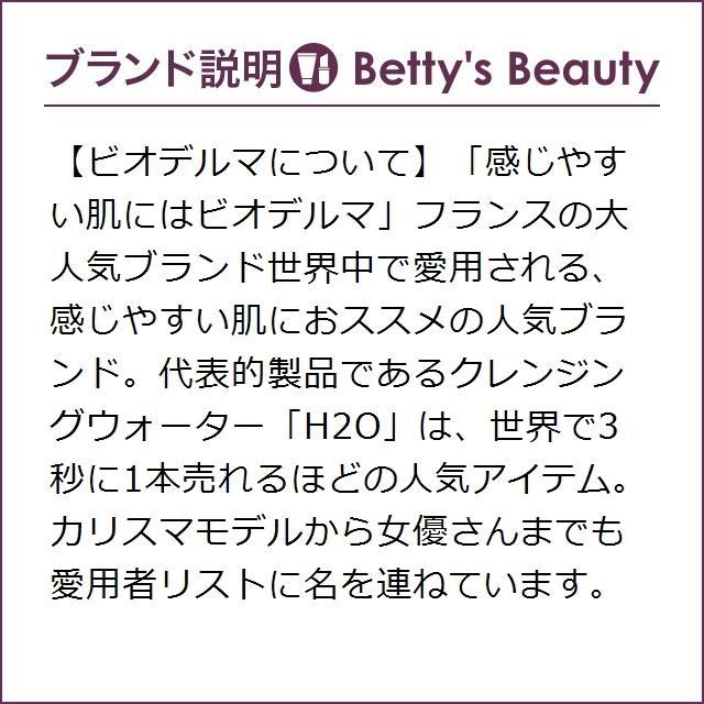 日本未発売|ビオデルマ クレアリヌ リッチ クリーム  40ml (デイクリーム)|bettysbeauty|05