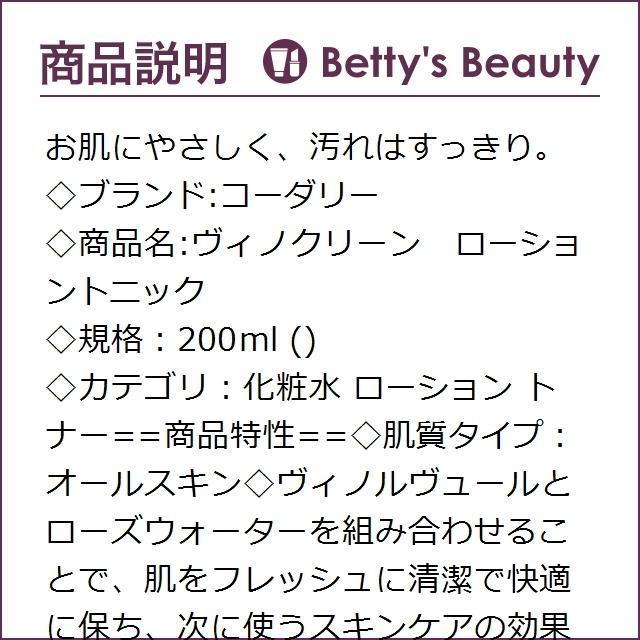 日本未発売|コーダリー ヴィノクリーン ローショントニック  200ml (化粧水)|bettysbeauty|02