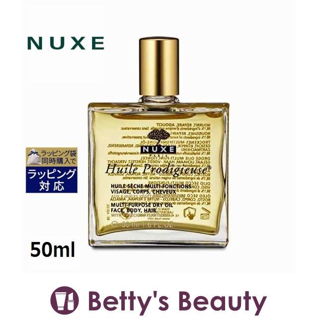 NUXE ☆最安値に挑戦 ニュクス プロディジュー 50ml オイル 送料無料限定セール中 ボディオイル