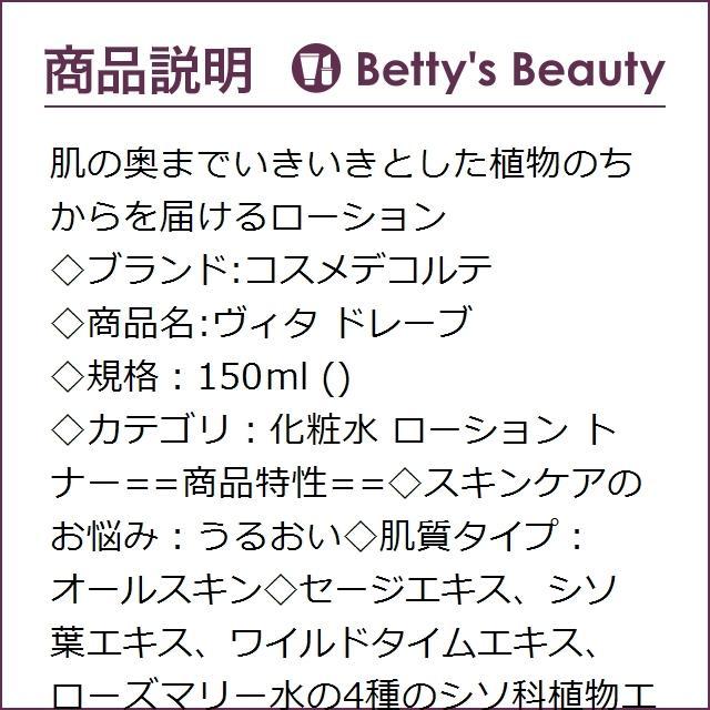 コスメデコルテ ヴィタ ドレーブ  150ml (化粧水)|bettysbeauty|02