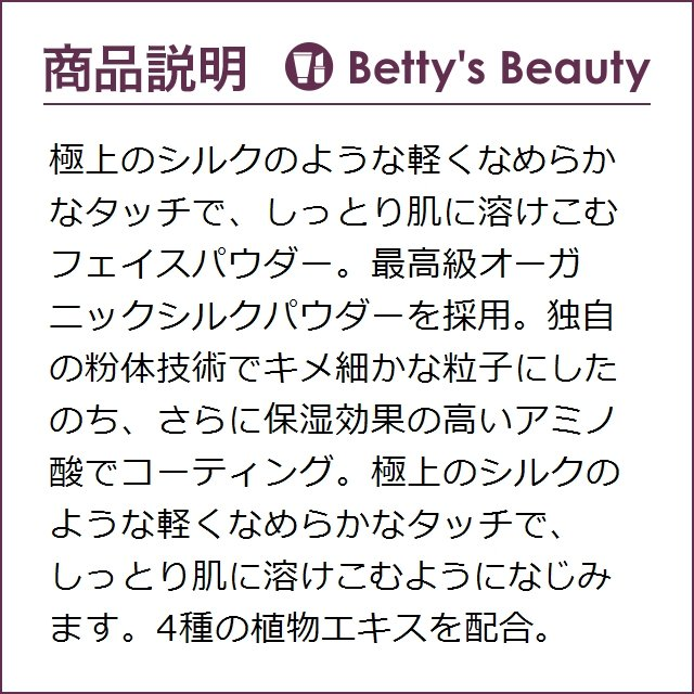 コスメデコルテ フェイスパウダー 10 misty beige 20g (ルースパウダー) bettysbeauty 04