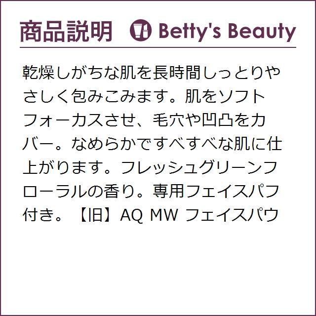 コスメデコルテ フェイスパウダー 10 misty beige 20g (ルースパウダー) bettysbeauty 05