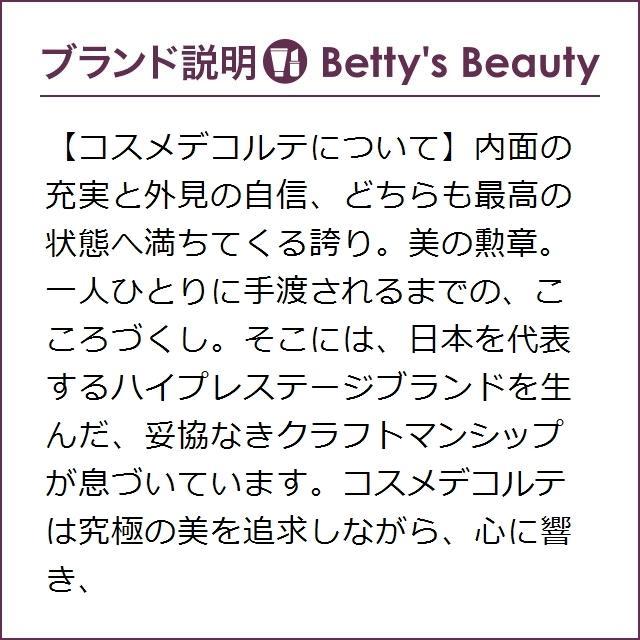 コスメデコルテ フェイスパウダー 10 misty beige 20g (ルースパウダー) bettysbeauty 06