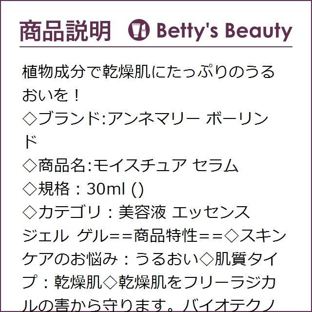 日本未発売|アンネマリー ボーリンド モイスチュア セラム  30ml (美容液)|bettysbeauty|02