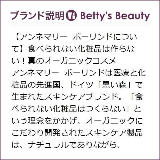 日本未発売|アンネマリー ボーリンド モイスチュア セラム  30ml (美容液)|bettysbeauty|04