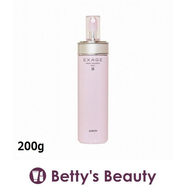アルビオン エクサージュ モイストアドバンスミルク II  200g (乳液)|bettysbeauty