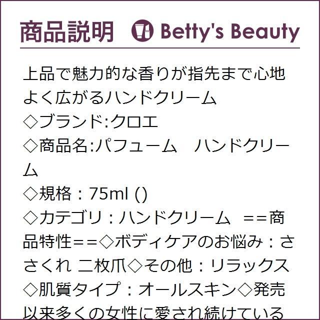クロエ パフューム ハンドクリーム  75ml (ハンドクリーム)|bettysbeauty|02