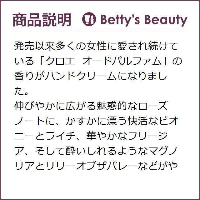 クロエ パフューム ハンドクリーム  75ml (ハンドクリーム)|bettysbeauty|03