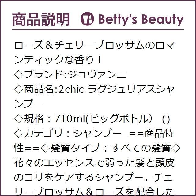 お得サイズ ジョバンニ 2chic ラグジュリアスシャンプー  710ml(ビッグボトル) (シャン... bettysbeauty 02