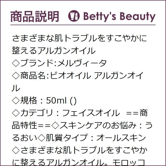 メルヴィータ ビオオイル アルガンオイル 1個 50mlx1個 (フェイスオイル)|bettysbeauty|02