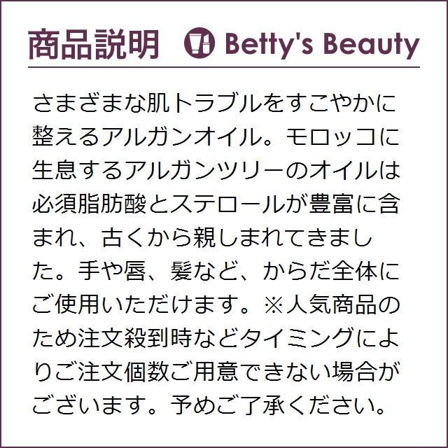メルヴィータ ビオオイル アルガンオイル 1個 50mlx1個 (フェイスオイル)|bettysbeauty|03