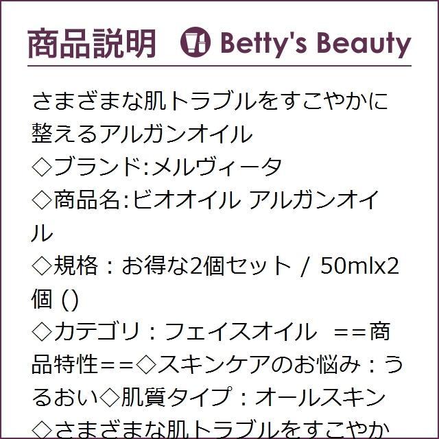メルヴィータ ビオオイル アルガンオイル お得な2個セット 50mlx2個 (フェイスオイル)|bettysbeauty|02
