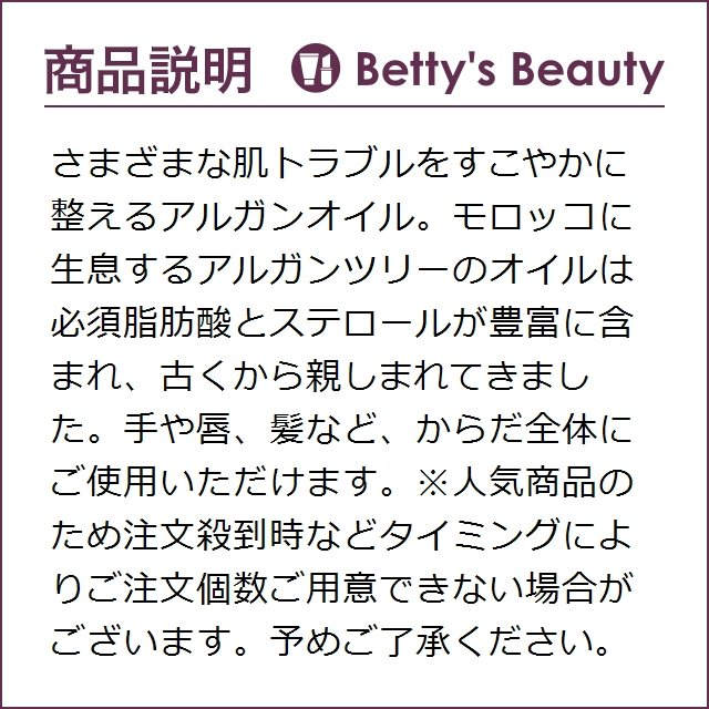 メルヴィータ ビオオイル アルガンオイル お得な2個セット 50mlx2個 (フェイスオイル)|bettysbeauty|03
