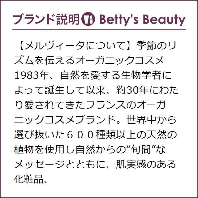 メルヴィータ ビオオイル アルガンオイル  125ml (フェイスオイル)|bettysbeauty|07