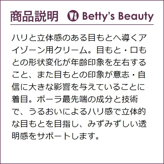 POLA B.A アイゾーンクリーム  26g (アイケア) ポーラ|bettysbeauty|03