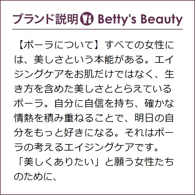POLA B.A アイゾーンクリーム  26g (アイケア) ポーラ|bettysbeauty|05
