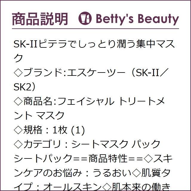 SK2 フェイシャル トリートメント マスク    1枚 (シートマスク・パック) エスケーツー ... bettysbeauty 02
