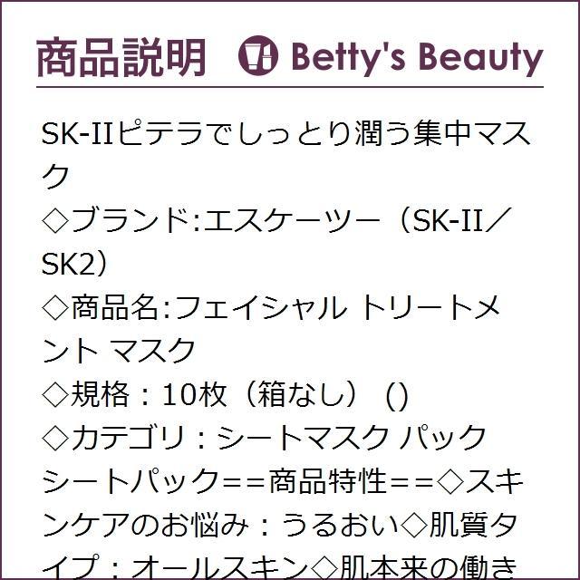 SK2 フェイシャル トリートメント マスク    10枚(箱なし) (シートマスク・パック) エ...|bettysbeauty|02