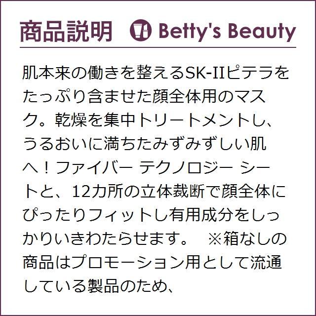 SK2 フェイシャル トリートメント マスク    10枚(箱なし) (シートマスク・パック) エ...|bettysbeauty|03