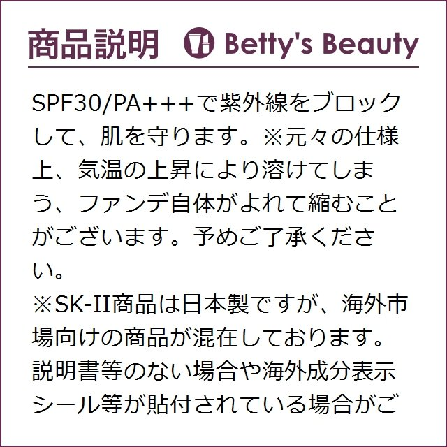 SK2 COLOR クリア ビューティ エナメル ラディアント クリーム コンパクト(リフィル)  #...|bettysbeauty|05
