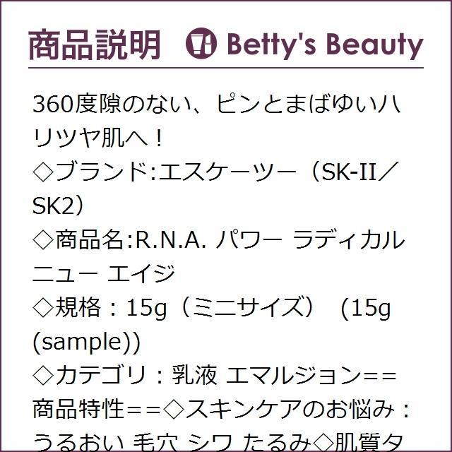SK2 R.N.A. パワー ラディカル ニュー エイジ  15g(ミニサイズ) (乳液) エスケーツー SK-II...|bettysbeauty|02