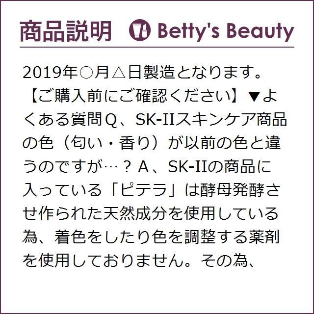 SK2 R.N.A. パワー ラディカル ニュー エイジ  15g(ミニサイズ) (乳液) エスケーツー SK-II...|bettysbeauty|07