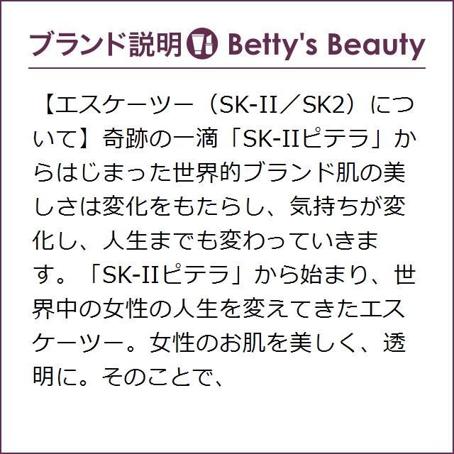 SK2 フェイシャル トリートメント エッセンス  230ml (化粧水) エスケーツー SK-II SK-2|bettysbeauty|07