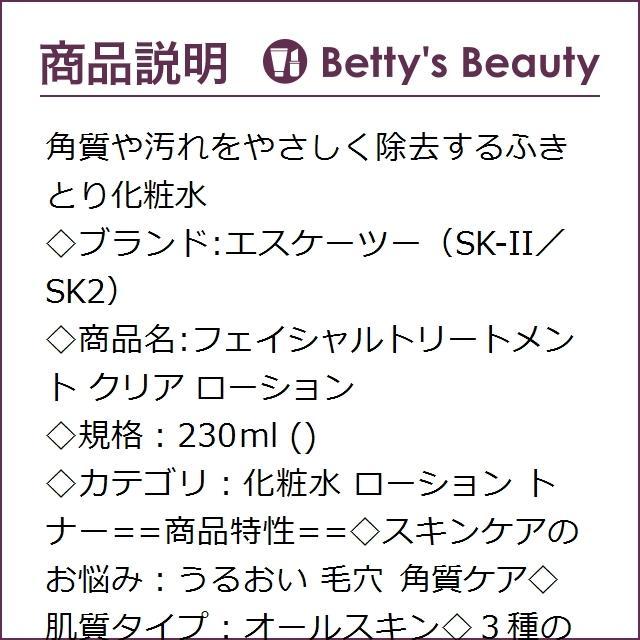 SK2 フェイシャルトリートメント クリア ローション  230ml (化粧水) エスケーツー SK-II SK-2|bettysbeauty|02