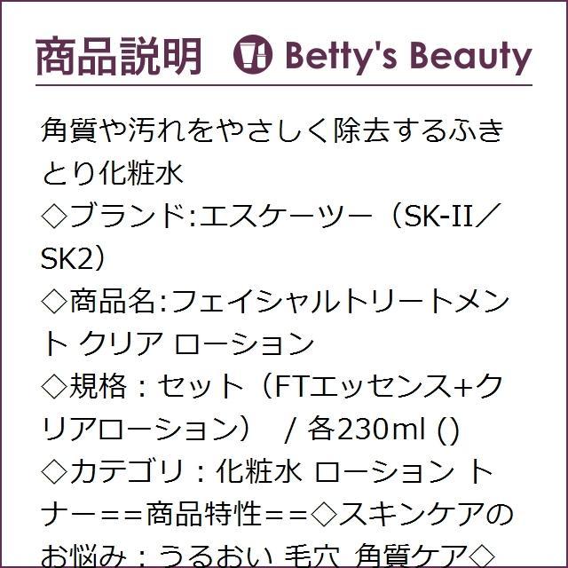 SK2 フェイシャルトリートメント クリア ローション セット(FTエッセンス+クリアローシ...|bettysbeauty|02