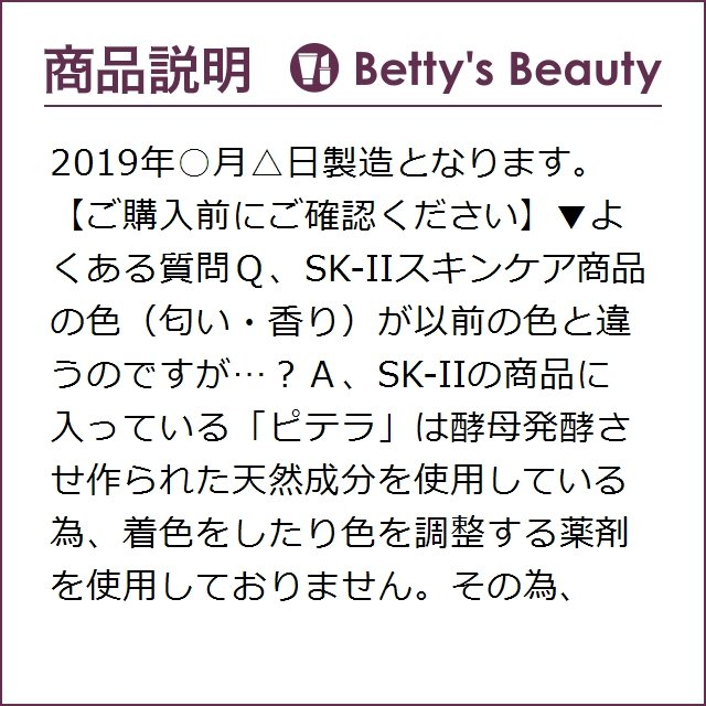 SK2 フェイシャルトリートメント クリア ローション セット(FTエッセンス+クリアローシ...|bettysbeauty|05