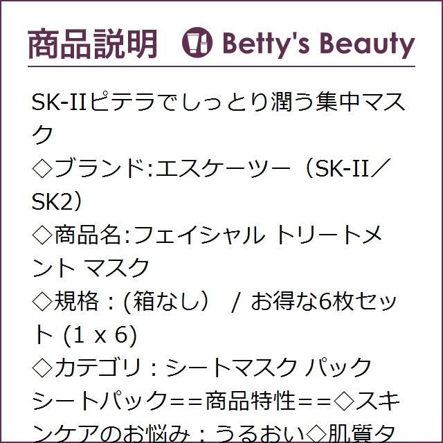 SK2 フェイシャル トリートメント マスク   お得な6個セット 1枚 x 6 【仕入れ】 (シー...まとめ買い bettysbeauty 02