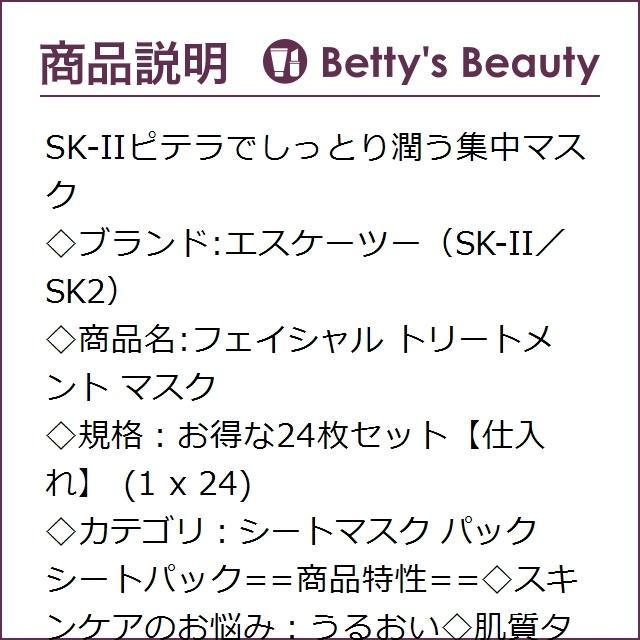 SK2 フェイシャル トリートメント マスク   お得な24個セット 1枚 x 24 (シートマスク・...まとめ買い|bettysbeauty|02