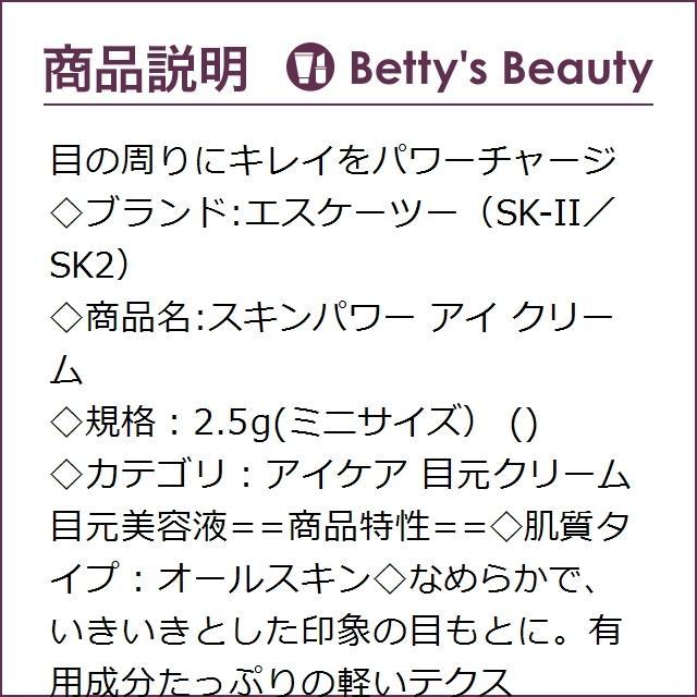 日本未発売|SK2 スキンパワー アイ クリーム  2.5g(ミニサイズ) (アイケア) エスケーツー SK...|bettysbeauty|02