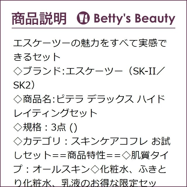 日本未発売 SK2 ピテラ デラックス ハイドレイティングセット  3点 (スキンケアコフレ) エス... bettysbeauty 02