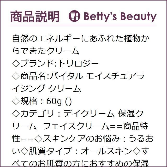 トリロジー バイタル モイスチュアライジング クリーム  60g (デイクリーム)|bettysbeauty|02