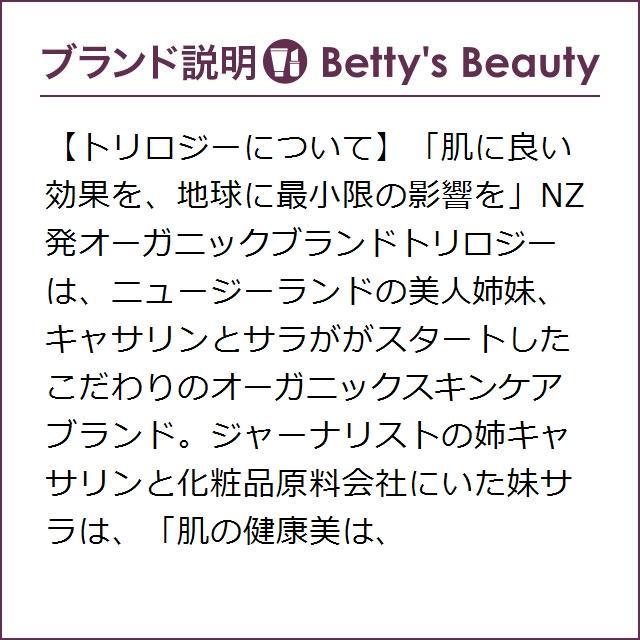 トリロジー バイタル モイスチュアライジング クリーム  60g (デイクリーム)|bettysbeauty|04