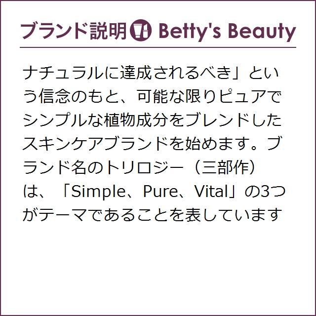 トリロジー バイタル モイスチュアライジング クリーム  60g (デイクリーム)|bettysbeauty|05