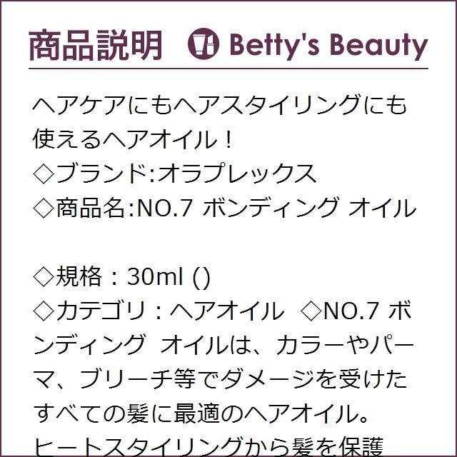 オラプレックス NO.7 ボンディング オイル  30ml (ヘアオイル)|bettysbeauty|02