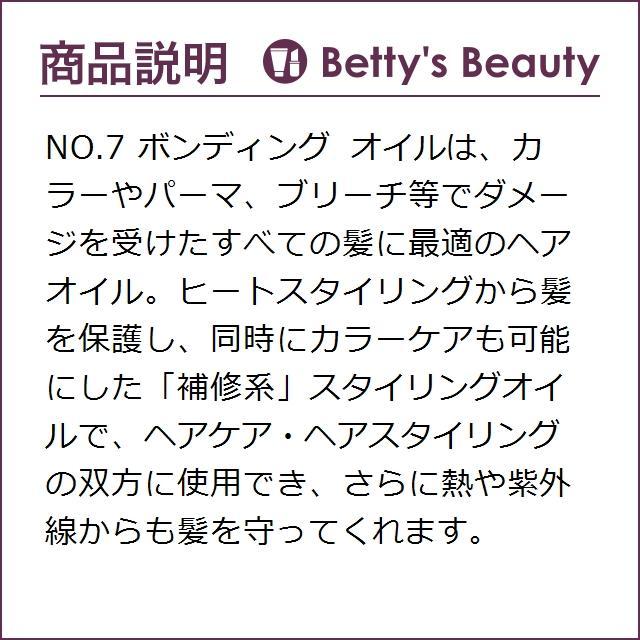 オラプレックス NO.7 ボンディング オイル  30ml (ヘアオイル)|bettysbeauty|03
