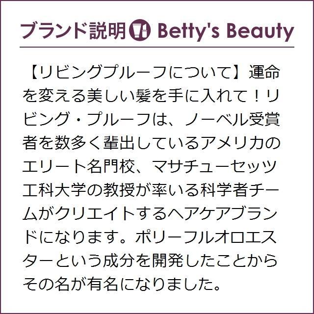 日本未発売|リビングプルーフ フルコンディショナー  236ml (コンディショナー)|bettysbeauty|04