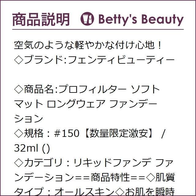 日本未発売|フェンティビューティー プロフィルター ソフトマット ロングウェア ファン...|bettysbeauty|02