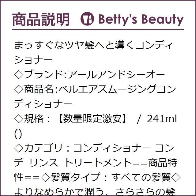 日本未発売|アールアンドシーオー ベルエアスムージングコンディショナー  241ml (コンディシ...|bettysbeauty|02
