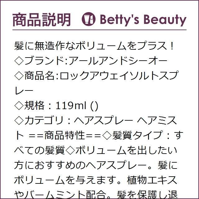 日本未発売|アールアンドシーオー ロックアウェイソルトスプレー  119ml (ヘアスプレー・ヘア...|bettysbeauty|02