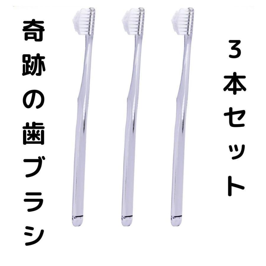 奇跡の歯ブラシ 3本セット 虫歯予防 汚れ落ち 歯科販売 磨き残し