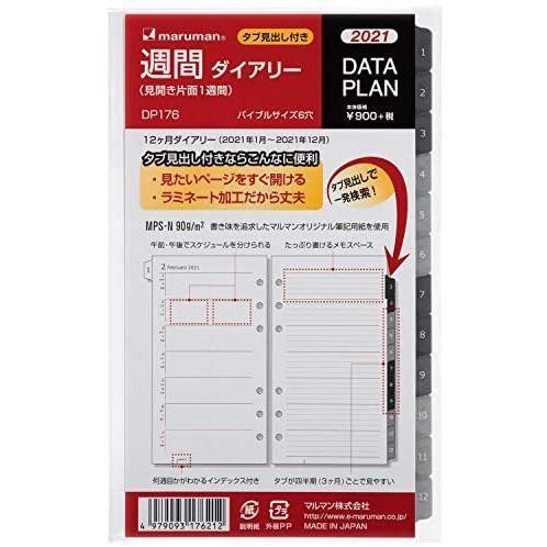 マルマン データプラン 年中無休 手帳用リフィル お気に入 2021年 バイブル 1月始まり DP176-21 ウィークリー