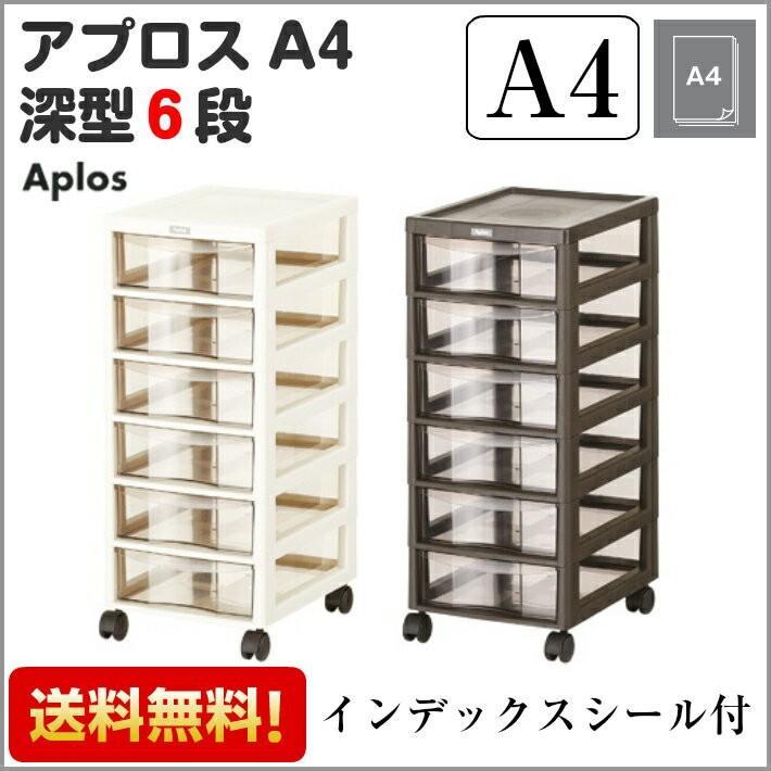 収納ボックス アプロス A4 深型 6段 Aplos 収納BOX 書類ケース 収納ケース 送料無料 引き出し 年中無休 レターケース お洒落