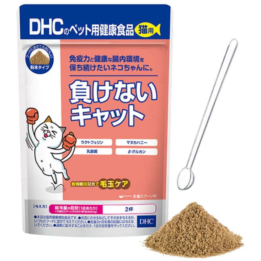 3個まで 定形外郵便 DHC 猫用 負けないキャット 50g 7700円以上で送料無料 離島は除く 売買 期間限定の激安セール