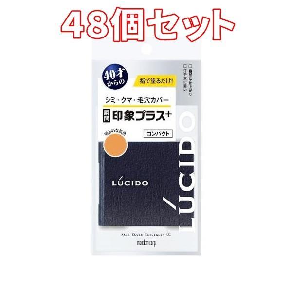 (48個セット)ルシード フェイスカバーコンパクト 01 明るめな肌色 4g*48個 まとめ買い