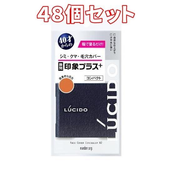 (48個セット)ルシード フェイスカバーコンパクト 02 健康的な肌色 4g*48個 まとめ買い